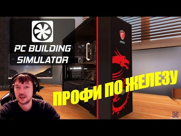 ПРОФИ ПО ЖЕЛЕЗУ ● PC Building Simulator 1