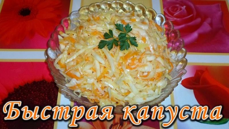 Быстрая маринованная капуста за 2 часа Хрустящая сочная и очень вкусная Pickled Cabbage Fast