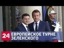Европейское турне Владимира Зеленского: мнение экспертов - Россия 24