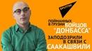 Гаспарян: Пойманных в Грузии бойцов «Донбасса» заподозрили в связи с Саакашвили