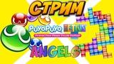 Puyo Puyo Tetris AngelS Стрим # 2