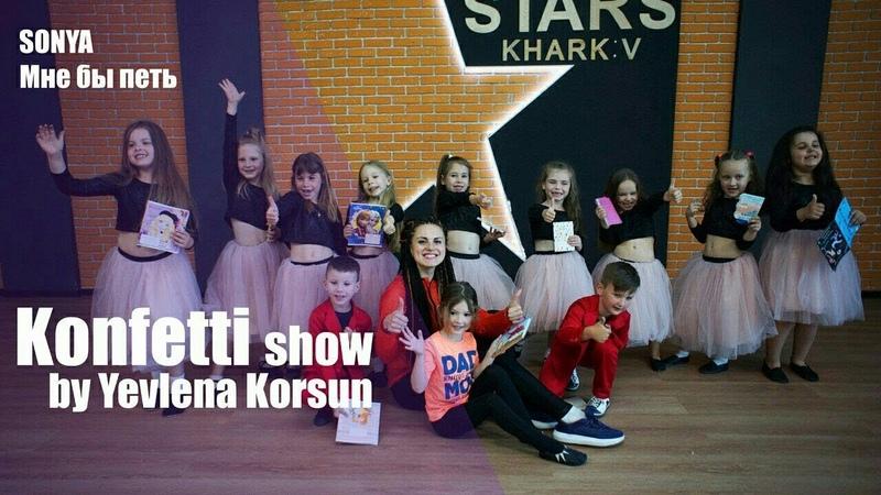 SONYA- мне бы петь. Choreography by Yevlena Korsun. Konfetti show. All Stars DC 2018