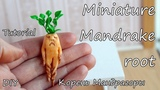 Miniature Mandrake root. Halloween. Tutorial. DIY. Polymer clay. Миниатюрный корень Мандрагоры.