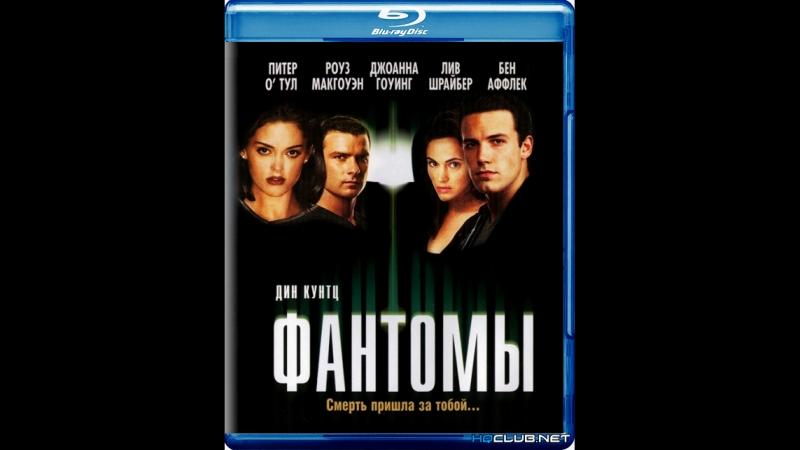Фильм Ужасов - Фантомы (1998)