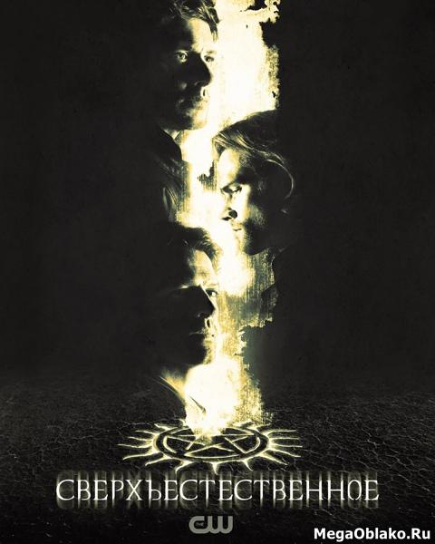 Сверхъестественное / Supernatural - Сезон 14, Серии 1-8 (23) [2018, WEB-DLRip | WEB-DL 720p, 1080p] (LostFilm | NovaFilm)