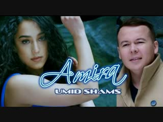 Umid Shams - Amira | Премьера 2018