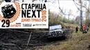 Джип Триал Абакан Старица 2018 Осень
