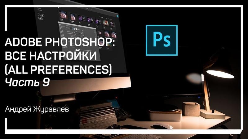 Производительность (Performance). Adobe Photoshop все настройки. Андрей Журавлев