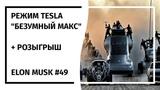 Илон Маск: Новостной Дайджест №49 (20.06.18-26.06.18)