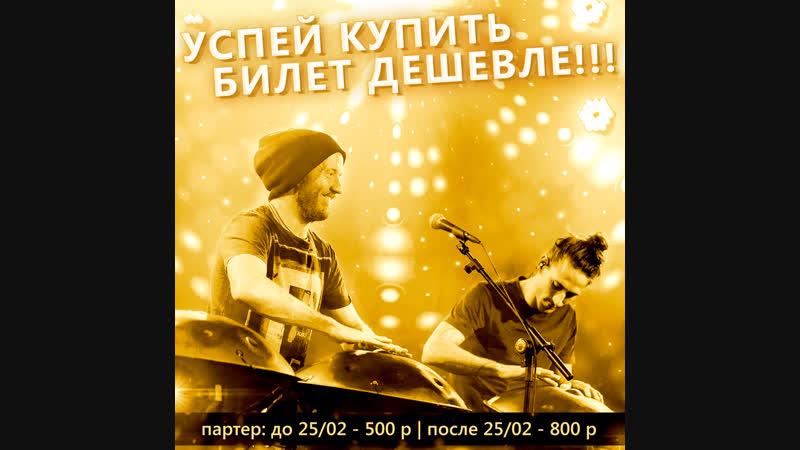Hang Massive: Москва ● Известия Hall ● 24/ марта
