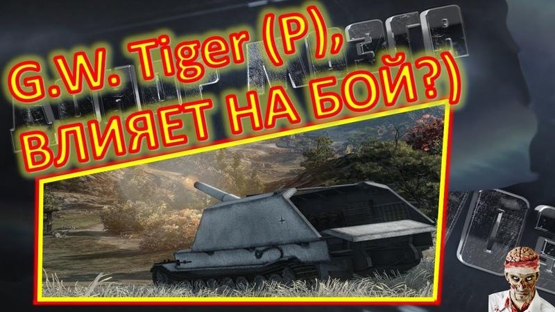 18 МАТЫ World of Tanks G W Tiger P ФАДИН от ДЕДАМОРОЗА