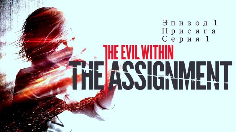 Прохождение The evil within DLC Assignment Эпизод 1:Присяга:Серия 1 (1080р30FPS)