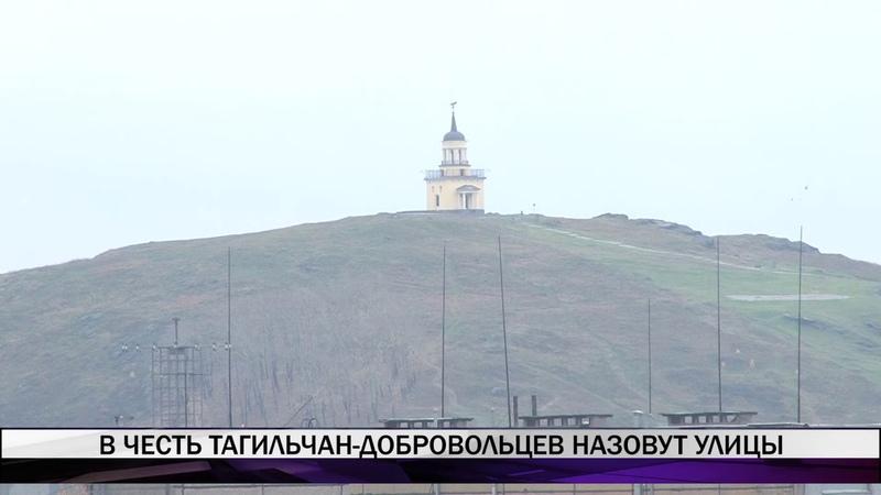 В честь тагильчан волонтеров назовут новые улицы