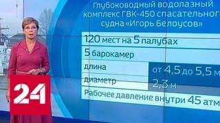 Водолазы Тихоокеанского флота совершили рекордное погружение - Россия 24
