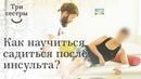 Обучение пациента перенесшего инсульт выходу на локоть для последующего перехода в положение сидя
