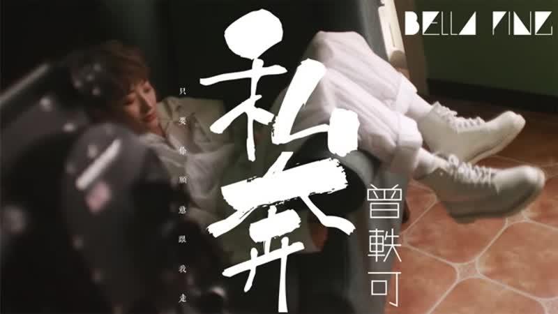 曾軼可 - 私奔【歌詞字幕 _ 完整高清音質】♫「只要你願意在一片懷疑聲中,牽起我的手.」Ceng Yike - Elope
