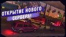 НОВЫЙ УНИКАЛЬНЫЙ СЕРВЕР В GTA SAMP! Favorite Role Play