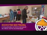 В Голышманово прошел ежегодный фестиваль творчества инвалидов