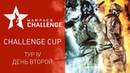Warface Open Cup Season XIV Challenge Cup IV Final day
