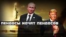 Заказ Путина сработал Пендосы мочат пендосов