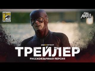 RUS | Трейлер: «Флэш» — 5 сезон / «The Flash» — 5 season, 2018 | SDCC'18 | LostFilm