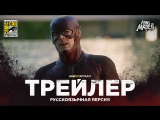 RUS | Трейлер: «Флэш» — 5 сезон / «The Flash» — 5 season, 2018 | SDCC18 | LostFilm