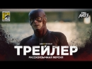 RUS | Трейлер: «Флэш» — 5 сезон  «The Flash» — 5 season, 2018 | SDCC'18 | LostFilm