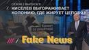 FAKE NEWS 9. Как телеканалы увеличивают рост Путину и отмазывают ФСИН