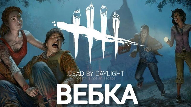 🔴 Dead by Daylight   ПЕРВЫЙ СТРИМ С ВЕБКОЙ 🔴