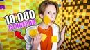 КОМНАТА ИЗ ОФИСНЫХ СТИКЕРОВ 10,000 !