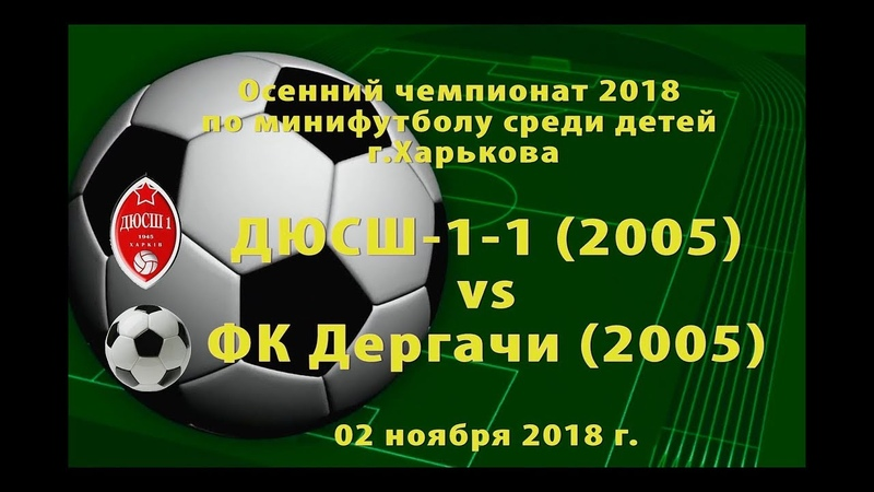 ДЮСШ 1 1 2005 vs ФК Дергачи 2005 02 11 2018