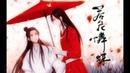 【萧忆情x余夏】若花怜蝶【天官赐福3D大电影(伪)】 剧情版