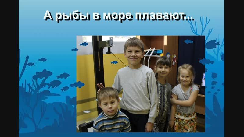 А рыбы в море плавают. студияСУПЕРдетки,педагог Н.В.Демина