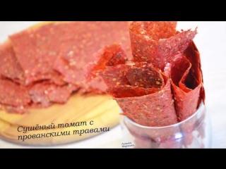 Сушеный томат с прованскими травами. Рецепт для дегидратора