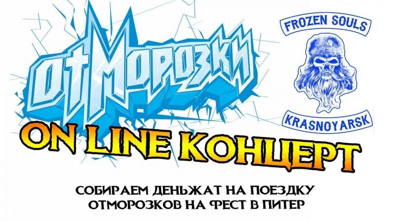 Live: Рок-группа ОтМорозки - Красноярск