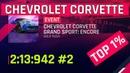 Asphalt 9 Chevrolet Corvette GS Encore 2 13 942 2