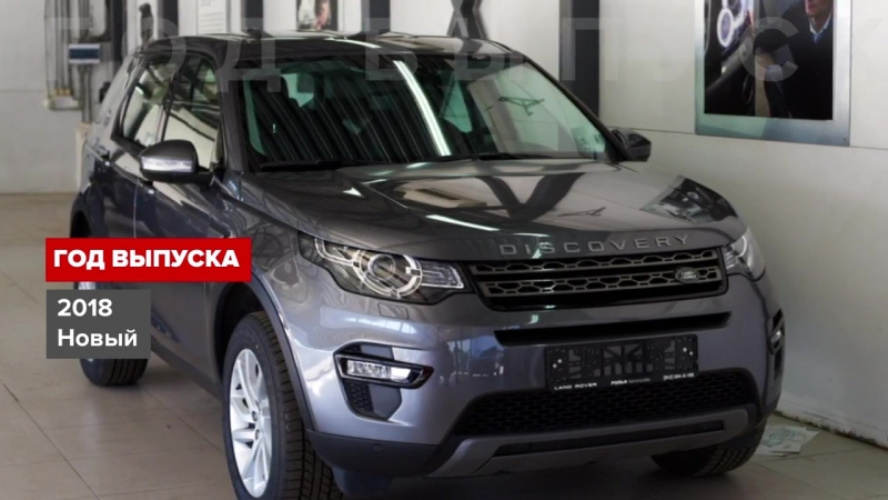 Land Rover Discovery Sport в РОЛЬФ Автопрайм