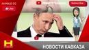 Вертолёты эвакуировали из Кремля провалившихся заговорщиков против Путина