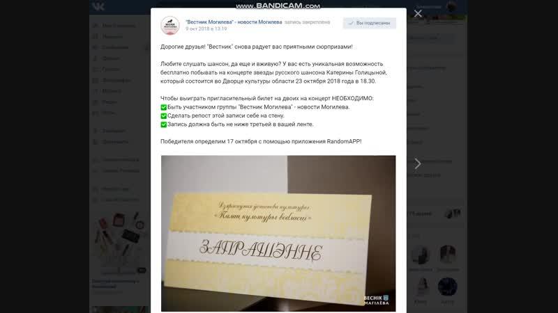 Заветный билетик от Вестника | Катерина Голицина (№1)
