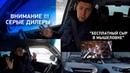 Внимание Обман Серые дилеры в Екатеринбурге