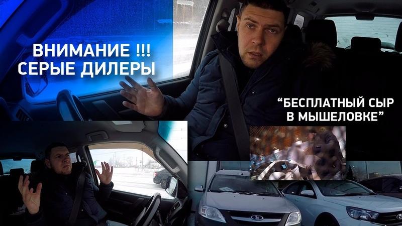 Внимание Обман Серые дилеры в Екатеринбурге !