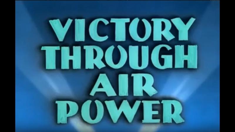 Победа через мощь в воздухе (Victory Through Air Power, 1943).
