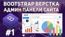 Bootstrap верстка админ панели сайта структура
