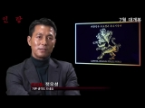 Видео со сьемок к фильму Оборотни: Волчья стая(인랑 / Illang: The Wolf Brigade)