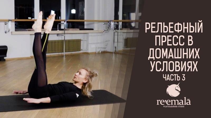 Эффективная тренировка пресса для девушек. Комплекс пилатес-упражнений на пресс | Часть 3.