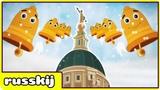 Pусский Дети песни Апельсины и лимоны Oranges and Lemons Nursery Rhymes For Kids In Russian