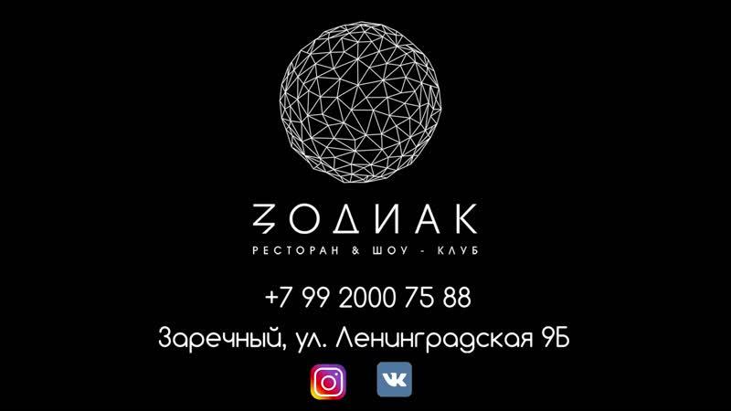 Открытие ресторана ЗОДИАК день второй 04.11.2018