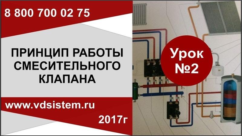 Урок №2 Принцип работы термостатического смесительного клапана от www.vdsistem.ru