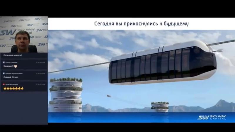 О Первом адресном проекте SkyWay в ОАЭ. 01.10.18.