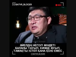 Ер мен Әйел
